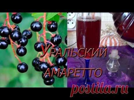 Уральский напиток из черемухи! Уральский амаретто!!!