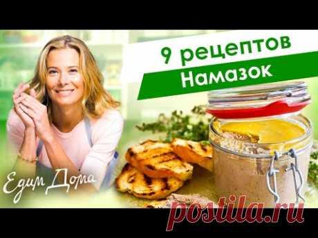 Рецепты вкусных паштетов, закусок и намазок от Юлии Высоцкой — «Едим Дома»
