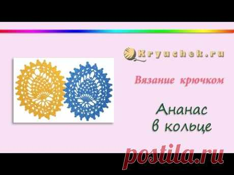 "Мотив ""Ананас"" крючком (Crochet. Napkin or Motive Pineapple in the ring)"