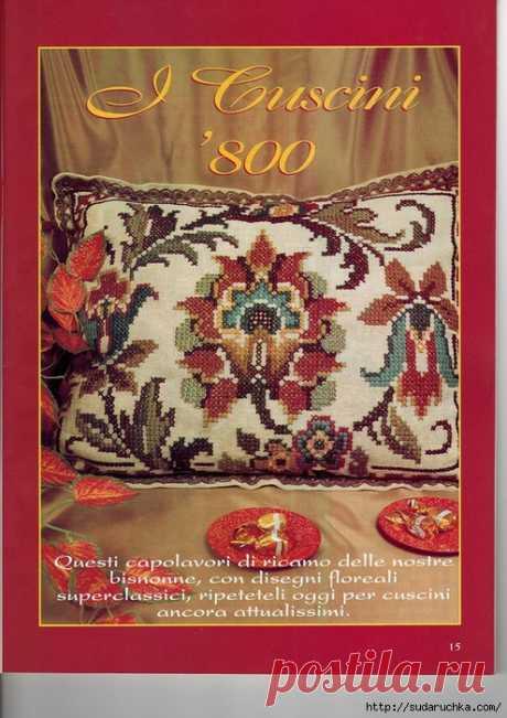 Диванные подушки вышитые крестом. Схемы для вышивки.