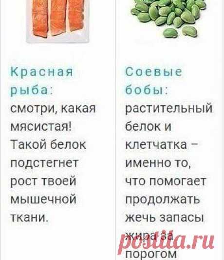Употребляйте эти продукты, если вы следите за фигурой! - Полезные советы красоты
