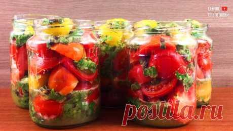 Перепробовала кучу рецептов - лучше этого не нашла. Вкуснейшие помидоры по корейски на зиму | Сейчас Приготовим! | Яндекс Дзен