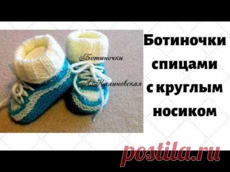 Очаровательные ботиночки на шнурочках связанные спицами