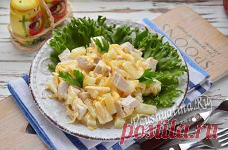 Салат с курицей и ананасом: самый вкусный рецепт Самый вкусный рецепт салата с курицей и ананасами. Готовится очень просто и легко, а главное он быстро заканчивается, готовьте побольше.