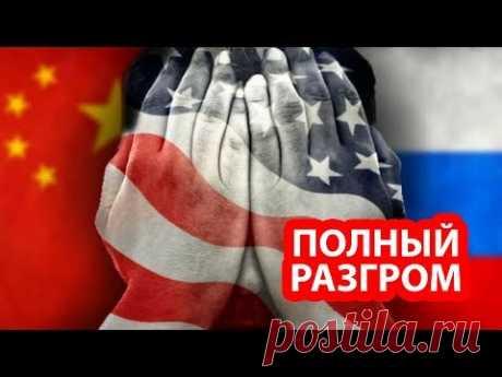 В НАТО узнали, что США «разгромно проигрывают России и Китаю» - YouTube