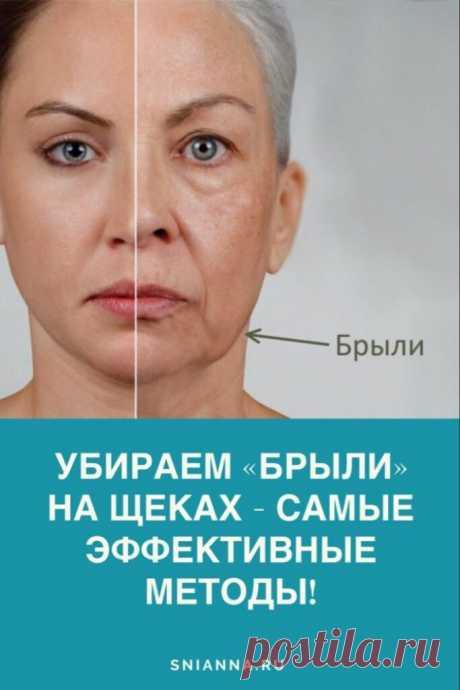 Как убрать брыли на щеках — самые эффективные методы
