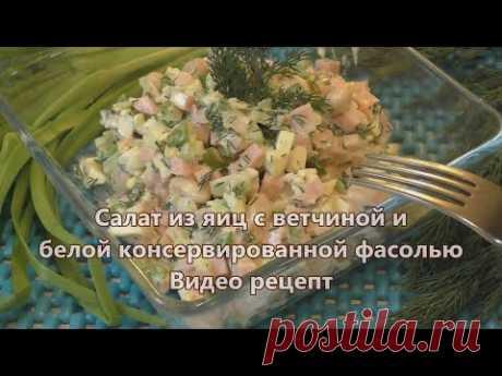 Салат из яиц с ветчиной и белой консервированной фасолью. Видео рецепт - YouTube
