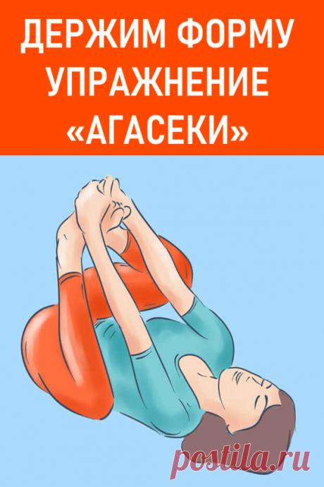 ДЕРЖИМ ФОРМУ. Упражнение «АГАСЕКИ». Есть такое упражнение, которое называется  «АГАСЕКИ», оно позволит даже ленивым довольно быстро сбросить вес. #красота #похудение #каксброситьвес #упражнениядляпохудения