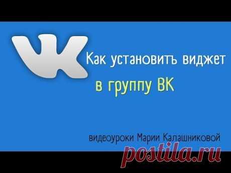 Как добавить и настроить виджет от Senler в вашей группе Вконтакте I Виджет от Senler. - YouTube