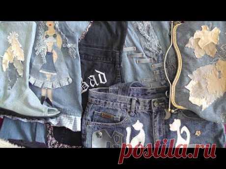 Что можно пошить из старых джинсов - ЛАЙФХАКИ