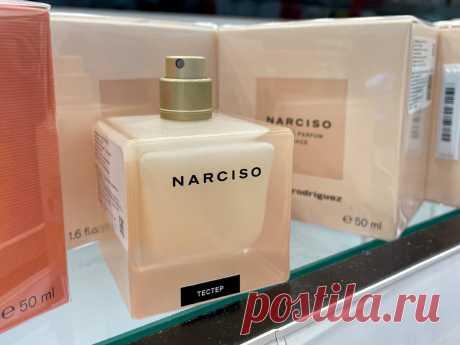 Аромат из Летуаль, вокруг которого постоянно крутятся женщины: Narciso Grace, яблочная свежесть и чистота | Деловая косметичка | Яндекс Дзен