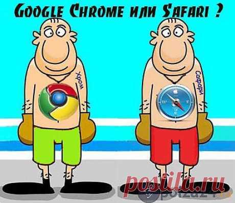 Браузер Safari или Google Chrome? Борьба двух красавцев. | Польза-24