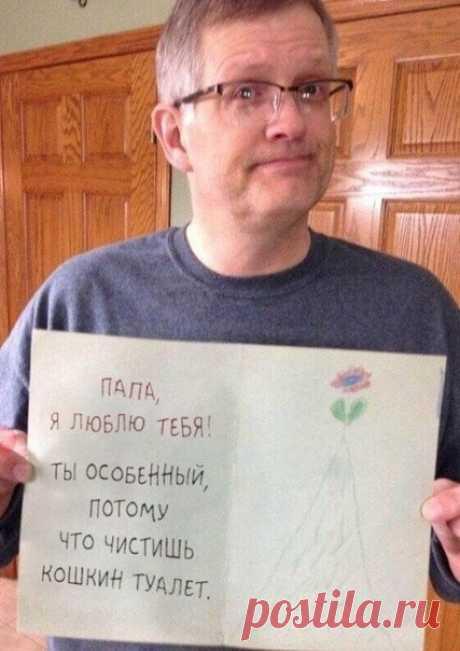 Как и наш папа)