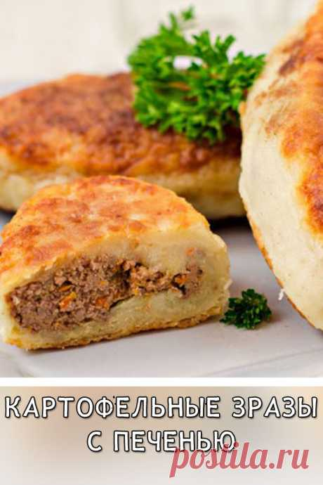 Картофельные зразы с печенью Картофельные зразы с печенью — весьма аппетитное и вкусное блюдо. Сочетание картофеля и печёнки всегда было удачным, так что данный рецепт картофельных котлет с печенью наверняка вам пригодится.
