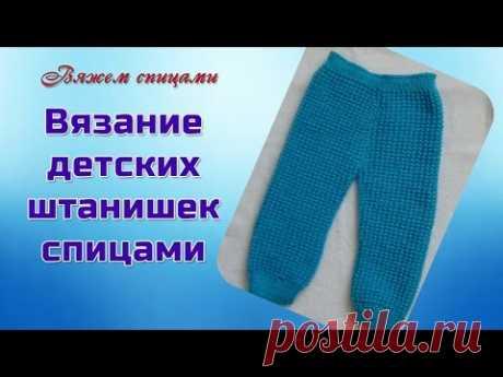 Детские штанишки спицами. Вязание детских штанишек спицами
