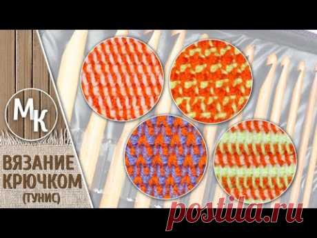 4 простых цветных  узора тунисским крючком, тунисское вязание для начинающих, основы, МК, видеоурок.