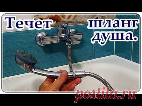 █ Ремонт шланга ДЛЯ ДУША за 2 минуты / Течет шланг смесителя / shower hose repair.