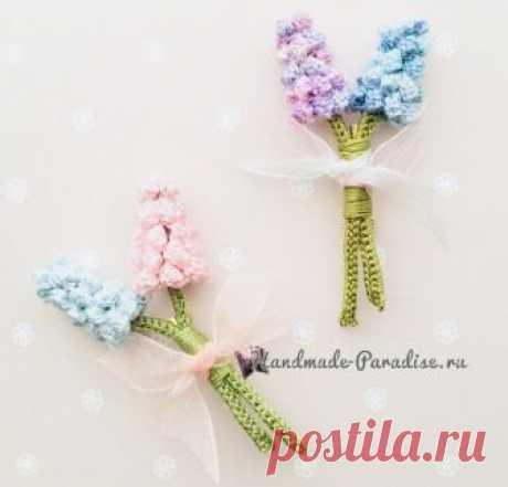 Букетик гиацинтов — цветочная брошь крючком.
