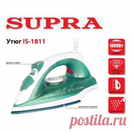 Выглядеть опрятно и привлекательно поможет хороший современный утюг. Например, новый отличный SUPRA IS-1811, существенно ускоряющий саму процедуру глажения. За счет чего? В первую очередь, благодаря особому материалу подошвы с запатентованным керамическим покрытием для легкого и бережного глажения Diamond Cera Pro SUPRA. Немалую роль в эффективности работы играет и повышенная до 1800 Вт мощность, а также дополнительные полезные функции, такие как «Спрей», «Постоянный пар» и «Паровой удар».…
