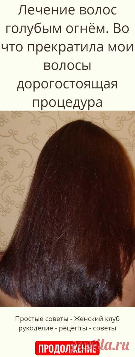 Лечение волос голубым огнём. Во что прекратила мои волосы дорогостоящая процедура