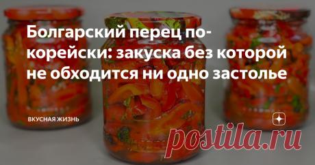Болгарский перец по-корейски: закуска без которой не обходится ни одно застолье