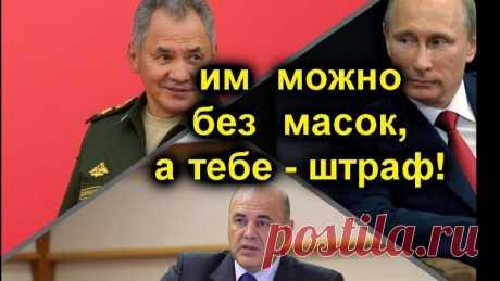 Кому в России разрешено ходить без маски в общественных местах