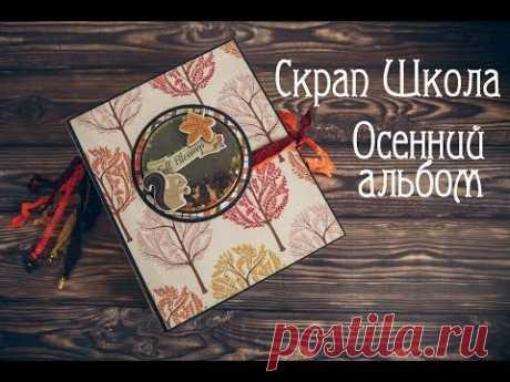 Скрап Школа: Осенний альбом
