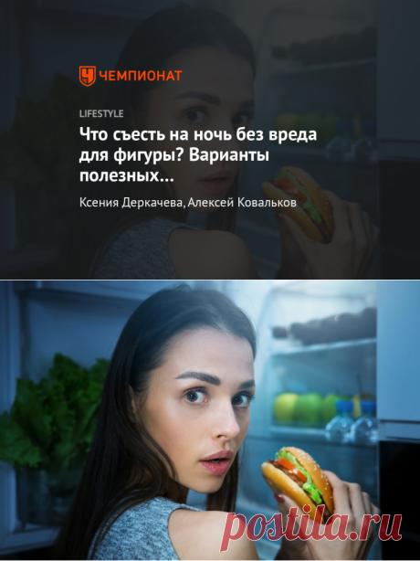 Что можно есть на ночь? Варианты некалорийных перекусов: яйца, овощи, мясо - Чемпионат