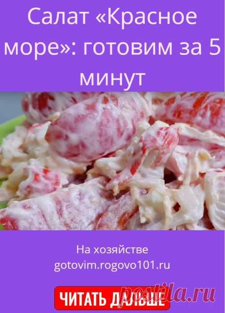 Салат «Красное море»: готовим за 5 минут