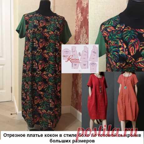 Отрезное платье кокон в стиле бохо своими руками по простой выкройке больших размеров  Просматривайте этот и другие пины на доске Надо купить пользователя Nadezhda Filatova.