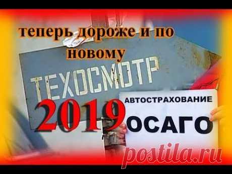 ОСАГО И ТЕХОСМОТР 2019 / ВСЕ ПО НОВОМУ И ГОРАЗДО ДОРОЖЕ