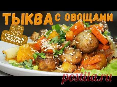 ВеликоПОСТНЫЕ рецепты: запеченная ТЫКВА с овощами