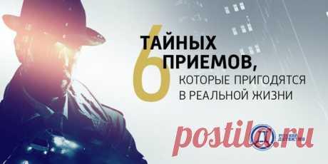 6 тайных приёмов детективов, которые пригодятся в реальной жизни — Новости на Фильм Про