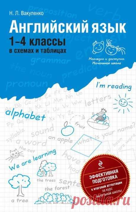 Вакуленко. Английский язык: 1-4 классы в таблицах и схемах.