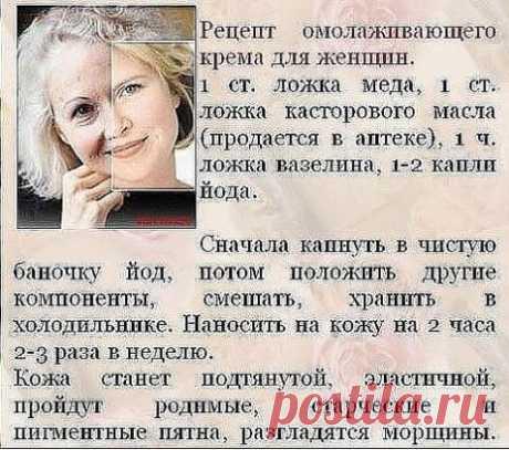 Одноклассники     ОМОЛАЖИВАЮЩИЙ КРЕМ