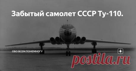 Забытый самолет СССР Ту-110. В начале 1956 года был представлен эскиз четырехмоторного самолета на 95 мест, это был Ту-110. Для пассажирских самолетов Ту-104 международные требования по надежности были весьма жесткими: в частности, требовалось, что если самолет используется на трассах, пролегающих над водными пространствами, то должен иметь силовую установку состоящую как минимум из четырех двигателей.Самолет Ту-110 был кардинальной модификацией Ту-104, спроектированной со...