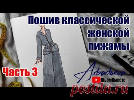 Пошив классической женской пижамы. Часть 3. Построение  рукава пижамы