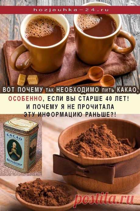 Обычно молоко в какао добавляют для улучшения вкуса. Однако получившееся лакомство приносит большую пользу для человеческого организма. Его рекомендуется употреблять на завтрак людям, заботящимся о своем организме.