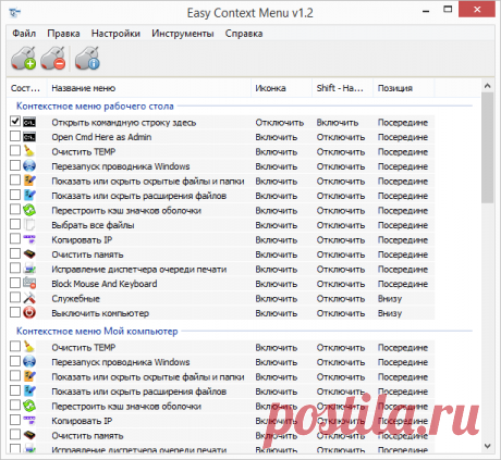 Como hacer el menú Windows de contexto de verdad conveniente