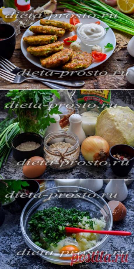 Капустные оладьи: рецепт с фото пошагово