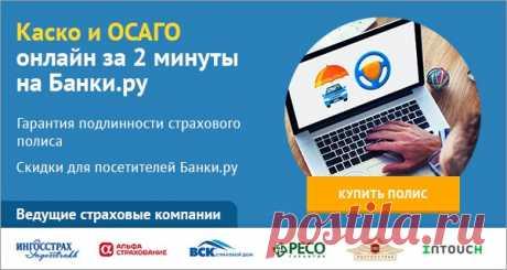 Используя наш калькулятор автострахования, Вы сможете рассчитать стоимость полисов ОСАГО и Каско в ведущих страховых компаниях и заказать полис, потратив на это не более двух минут.  Вы можете оформить как электронный полис ОСАГО, так и стандартный полис на бумажном бланке. https://www.banki.ru/insurance/order/auto/?source=vk