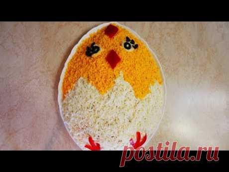 Праздничный Салат на Пасху Пасхальный цыпленок Салат на праздничный стол Салаты