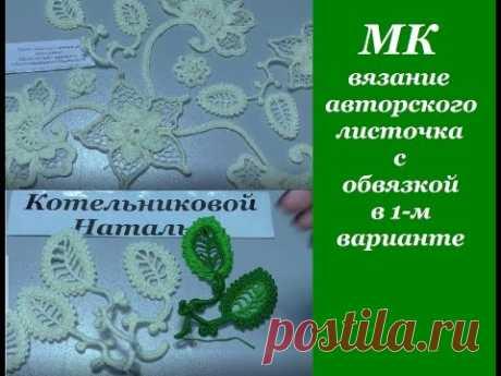 MK la labor de punto de la hojuela de autor con el ribeteado en 1м la variante