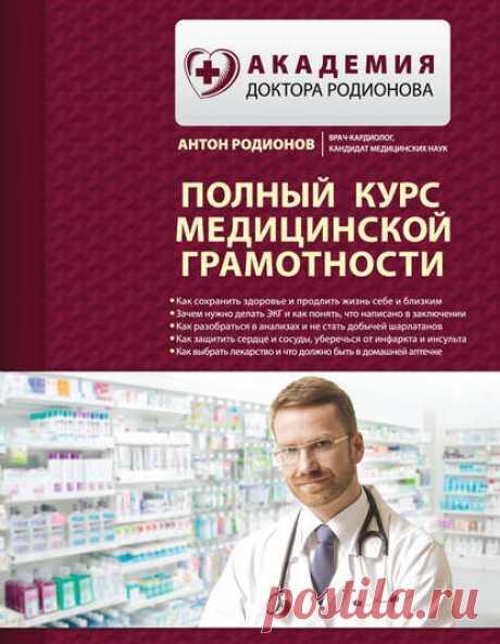 Антон Родионов, Полный курс медицинской грамотности. Про холестерин