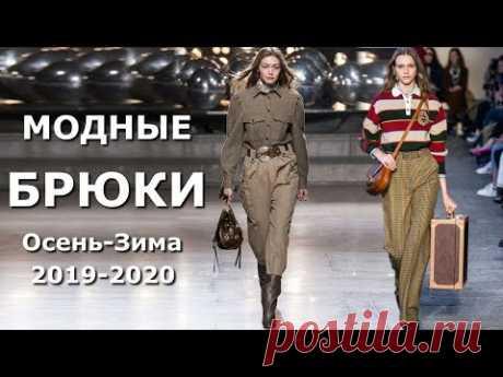 Модные брюки осень-зима 2019/2020 Тенденции Женская одежда
