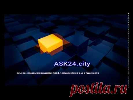 Ask24.city