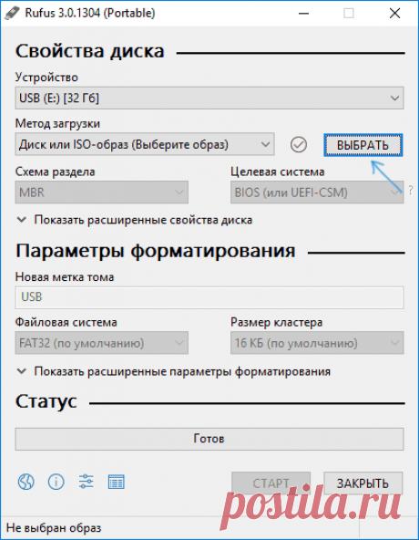 Загрузочная флешка в Rufus 3 | remontka pro | Компьютерные программы