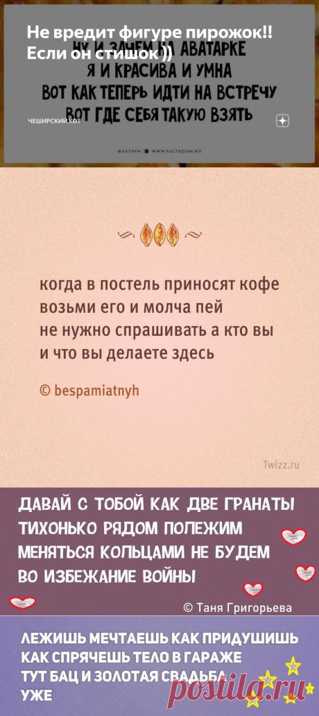 Не вредит фигуре пирожок!! Если он стишок )) | Чеширский кот | Яндекс Дзен
