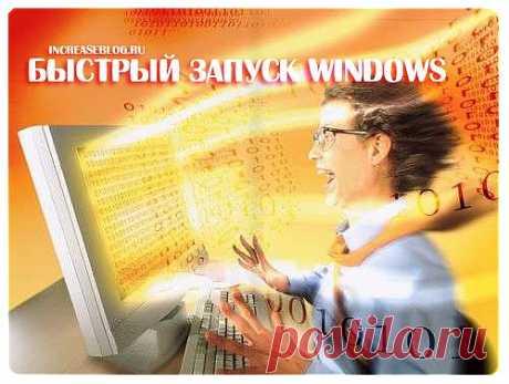 Быстрый запуск windows 7 | Настройка программ