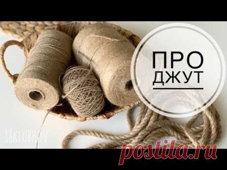 Обзор джут для вязания